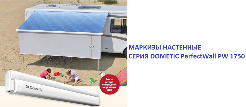 Маркизы настенные Dometic PerfectWall PW 1750